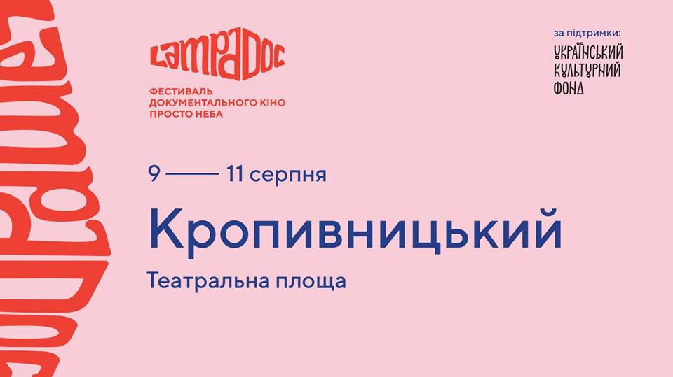 У Кропивницькому відбудеться фестиваль кіно під відкритим небом - 1 - Події - Без Купюр