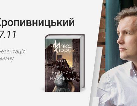 У Кропивницькому відбудеться презентація першого роману Макса Кідрука з доповненою реальністю