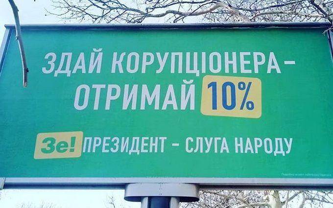 В Офісі Президента пропонують заохочувати борців з корупцією грошовими винагородами - 1 - Україна сьогодні - Без Купюр