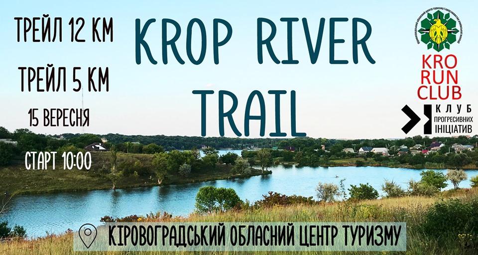 У Кропивницькому відбудеться забіг зеленою зоною міста - 1 - Події - Без Купюр