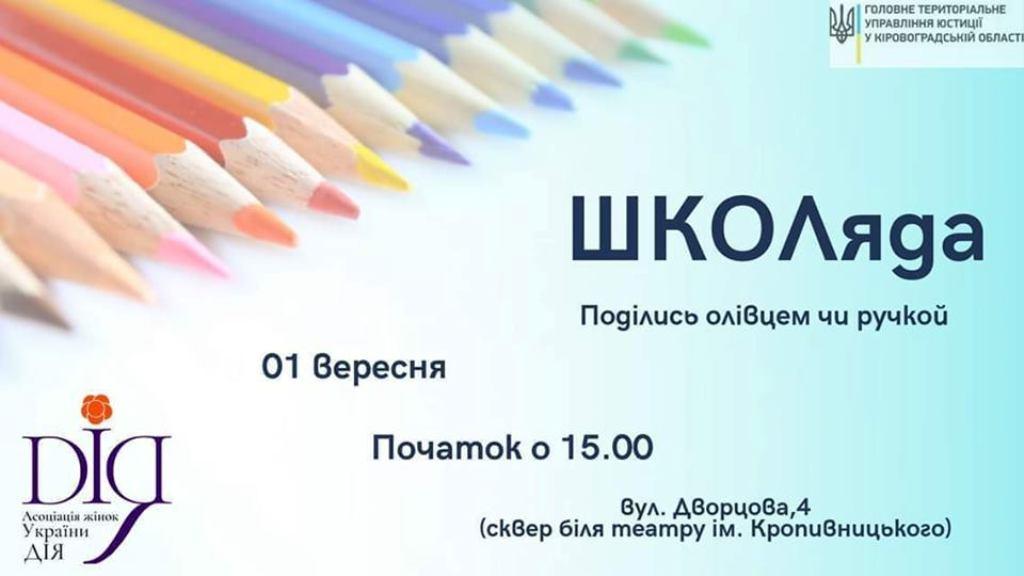 У Кропивницькому відбудеться благодійний збір шкільного приладдя - 1 - Життя - Без Купюр
