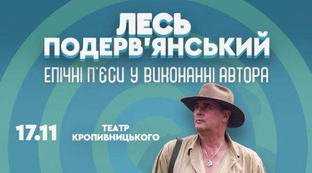 До Кропивницького завітає автор сатиричних п'єс Лесь Подерев'янський