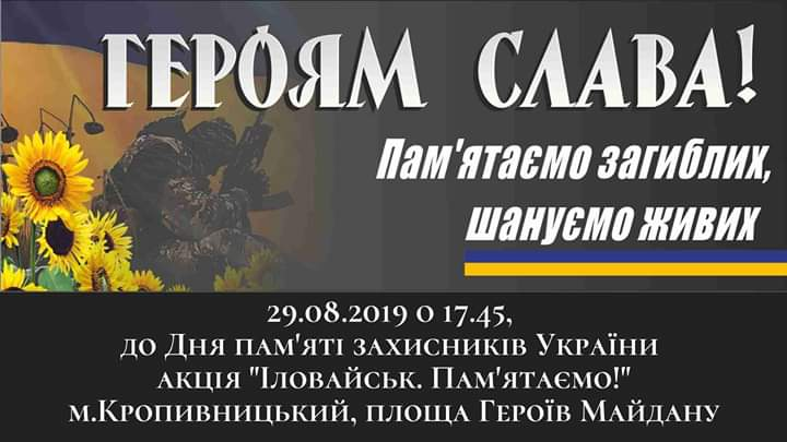 У День пам'яті захисників України в Кропивницькому проведуть акцію - 1 - Події - Без Купюр