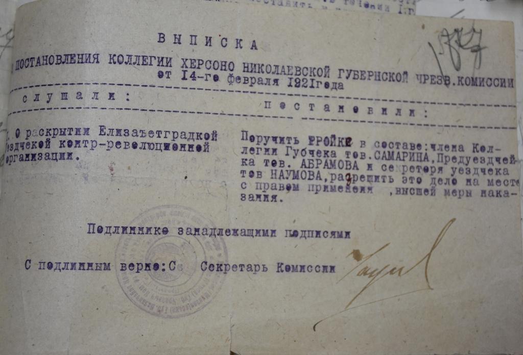 Управління СБУ подарувало кілька експонатів до кімнати-музею «Пам'яті репресованих радянською владою». ФОТО - 2 - Iстфактор - Без Купюр