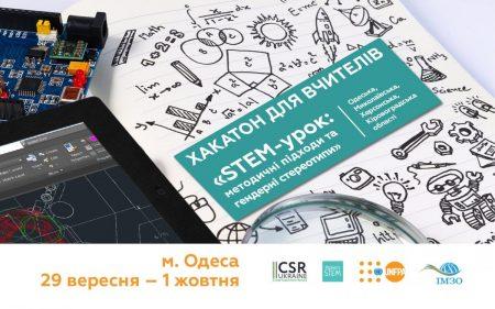 Вчителів із Кіровоградської області запрошують на безкоштовний хакатон до Одеси