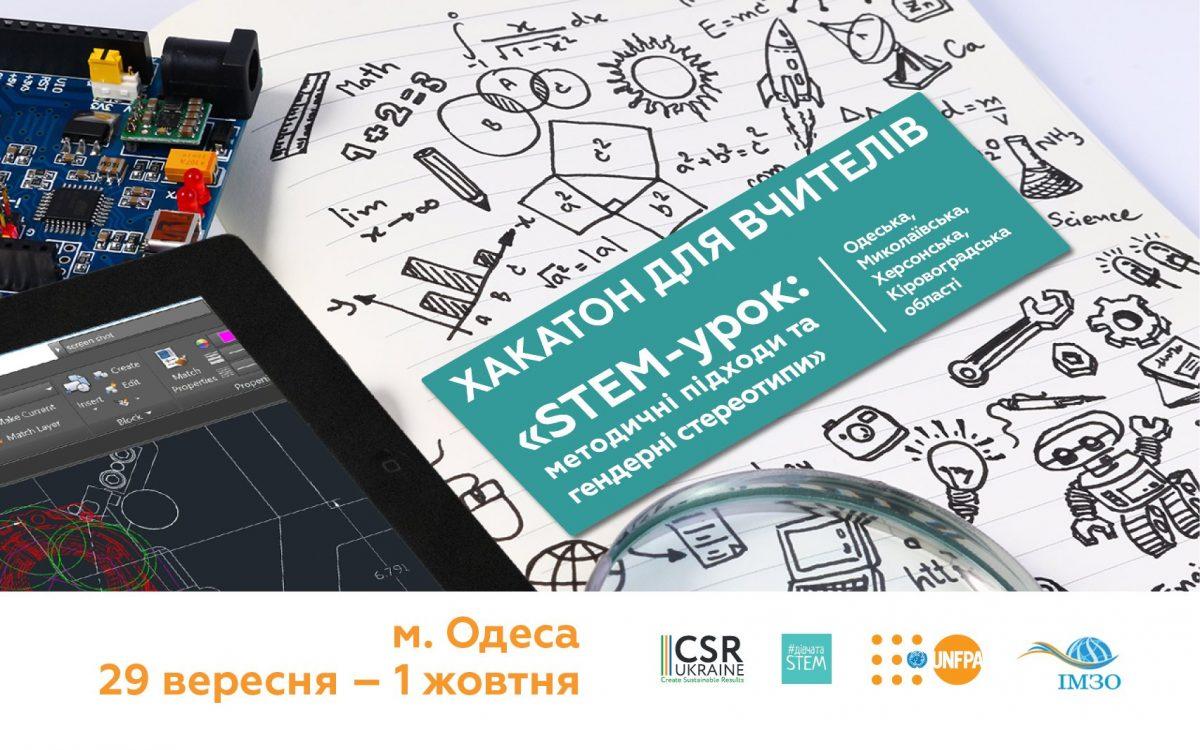Вчителів із Кіровоградської області запрошують на безкоштовний хакатон до Одеси - 1 - Освіта - Без Купюр