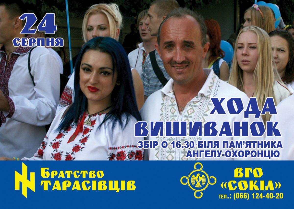 """У День Незалежності в Кропивницькому відбудеться """"Хода вишиванок"""" - 1 - Події - Без Купюр"""