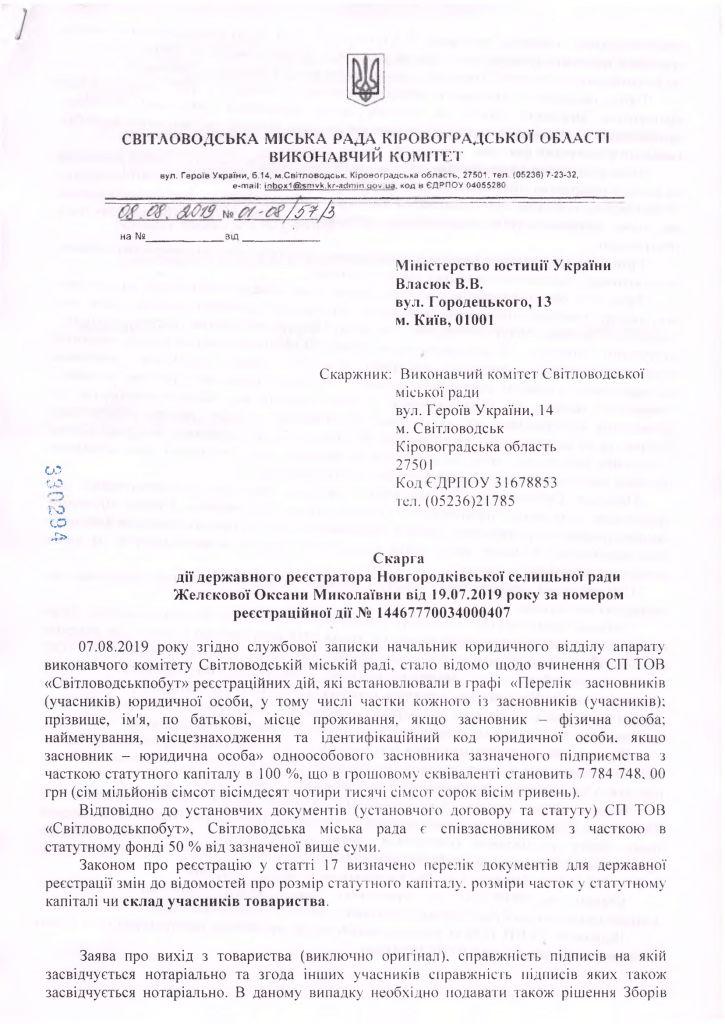 На Кіровоградщині відбулося рейдерське захоплення теплопостачального підприємства - 2 - Рейдерство - Без Купюр