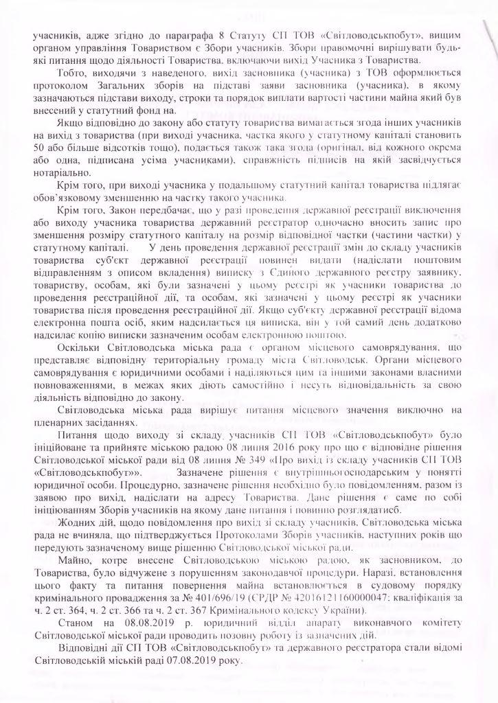 На Кіровоградщині відбулося рейдерське захоплення теплопостачального підприємства - 3 - Рейдерство - Без Купюр