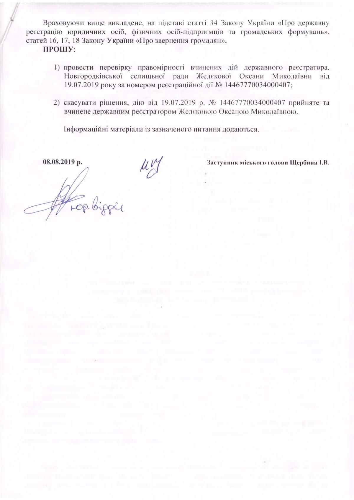 На Кіровоградщині відбулося рейдерське захоплення теплопостачального підприємства - 4 - Рейдерство - Без Купюр