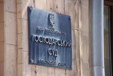 Обрано заступника голови Господарського суду Кіровоградської області