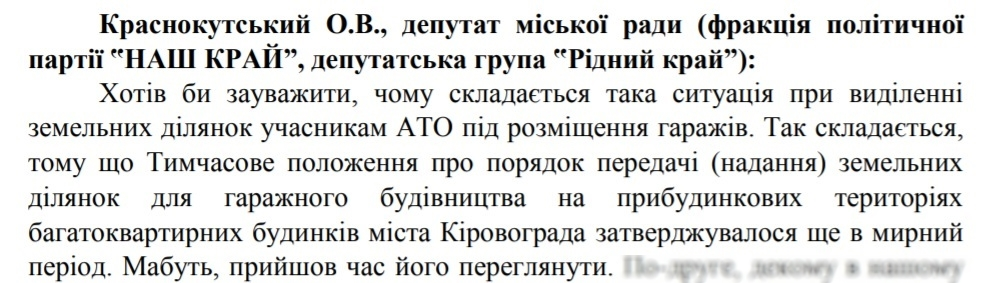 Гаражна афера: як у Кропивницькому виділяють землю під МАФи. ВІДЕО - 1 - Земля - Без Купюр
