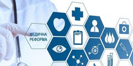 На Кіровоградщині 53% медичних закладів реорганізовано в некомерційні підприємства
