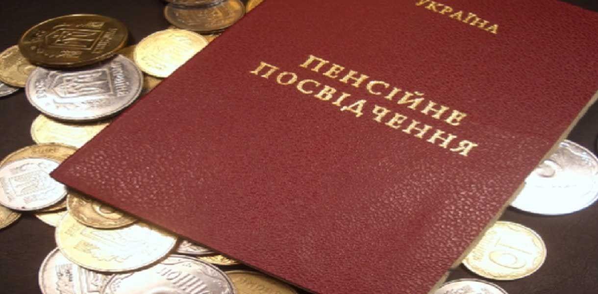 В Україні стало можливим оформити пенсію онлайн - 1 - Україна сьогодні - Без Купюр