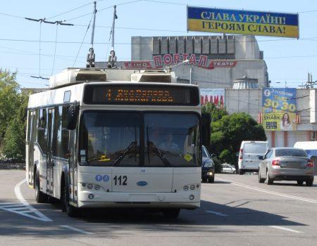 Завтра у Кропивницькому тролейбуси курсуватимуть за іншим маршрутом