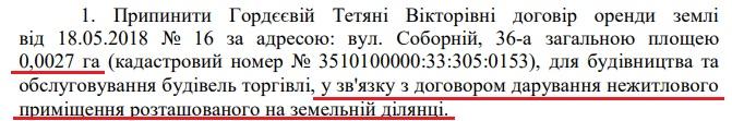 Кропивницький депутат може отримати землю за ціною вдвічі меншою від попереднього орендаря - 1 - Політика - Без Купюр