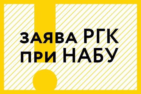 Без Купюр Президента закликають не поширювати дезінформацію про повноваження НАБУ Україна сьогодні  НАБУ Володимир Зеленський