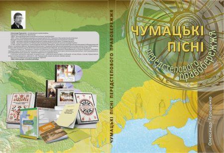 У Кропивницькому презентують етномузичну збірку чумацьких пісень
