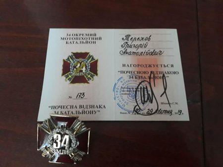 Бійця 34-го батальйону посмертно нагородили почесною відзнакою