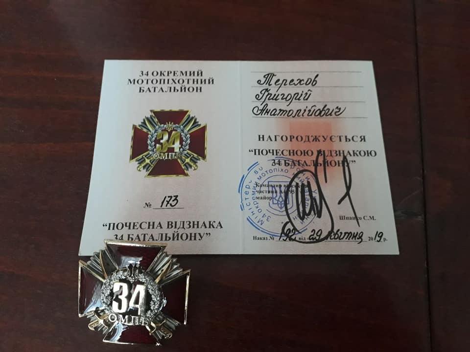 Без Купюр Бійця 34-го батальйону посмертно нагородили почесною відзнакою Війна  нагороди війна