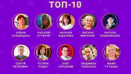 Вчителька з Кіровоградщини потрапила до десятки фіналістів національного конкурсу. ВІДЕО