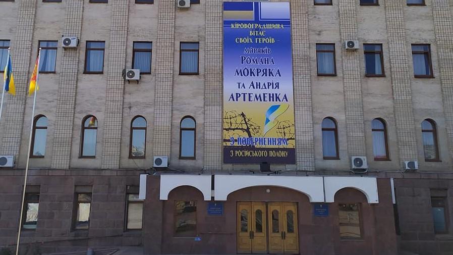 На центральній площі Кропивницького з'явилося привітання звільненим із полону землякам. ФОТО - 1 - Події - Без Купюр