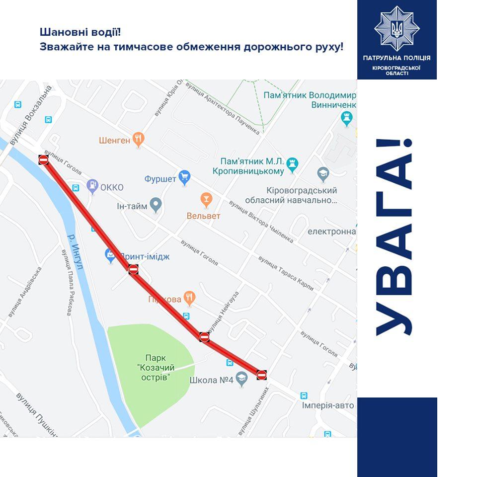 Без Купюр Завтра у Кропивницькому перекриють частину центральних вулиць За кермом  перекриття вулиць велопробіг