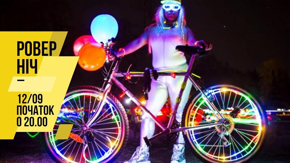 Без Купюр Кропивничан запрошують перевірити, чи безпечно їздити на велосипедах вночі Події  роверніч велосипедист