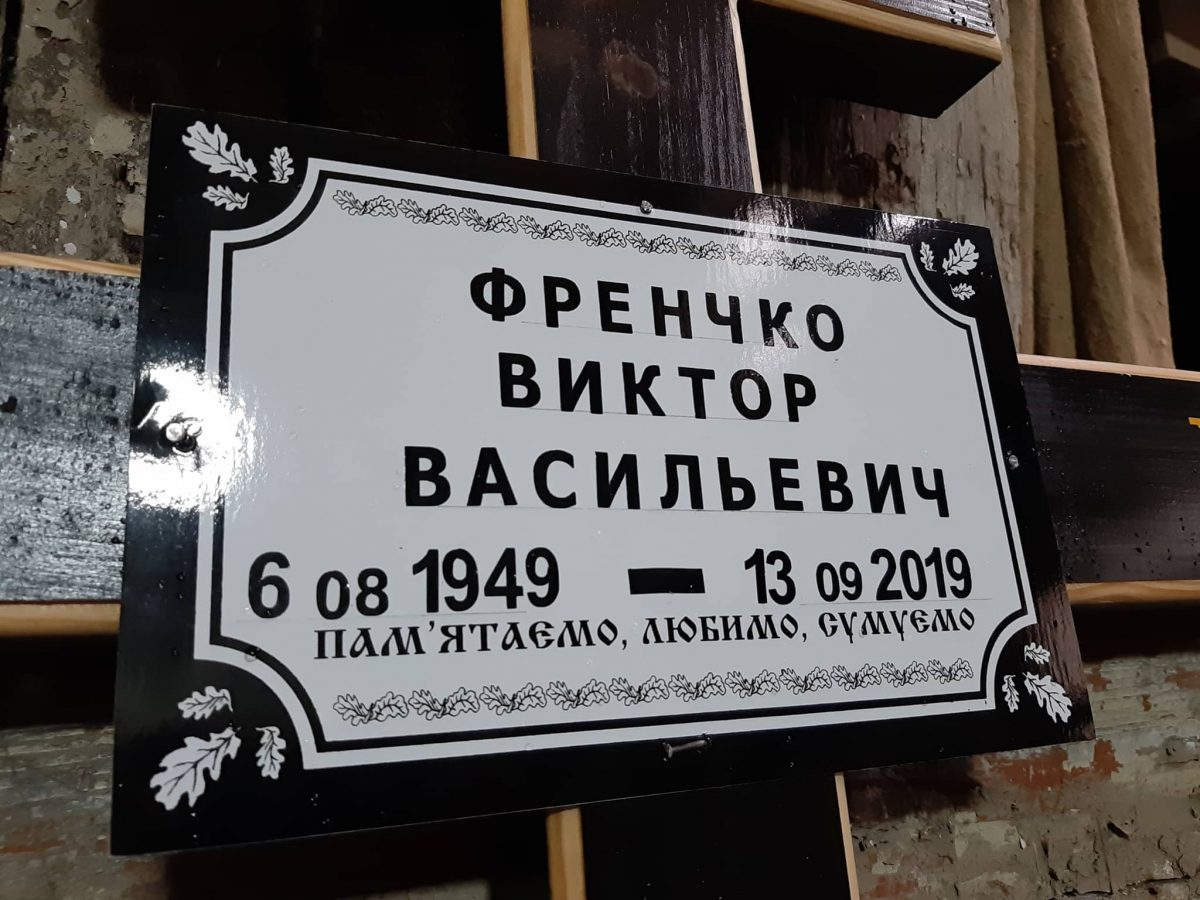 У Кропивницькому попрощались зі скульптором Віктором Френчком. ФОТО - 16 - Життя - Без Купюр