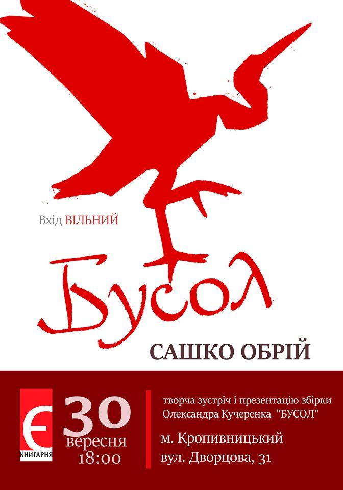 У Кропивницькому презентує нову збірку відомий поет Сашко Обрій - 1 - Культура - Без Купюр