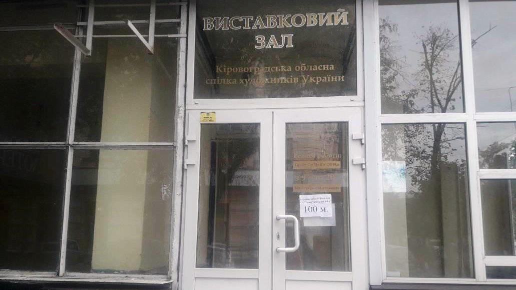 Художній салон виїхав з приміщення у центрі Кропивницького - 1 - Життя - Без Купюр
