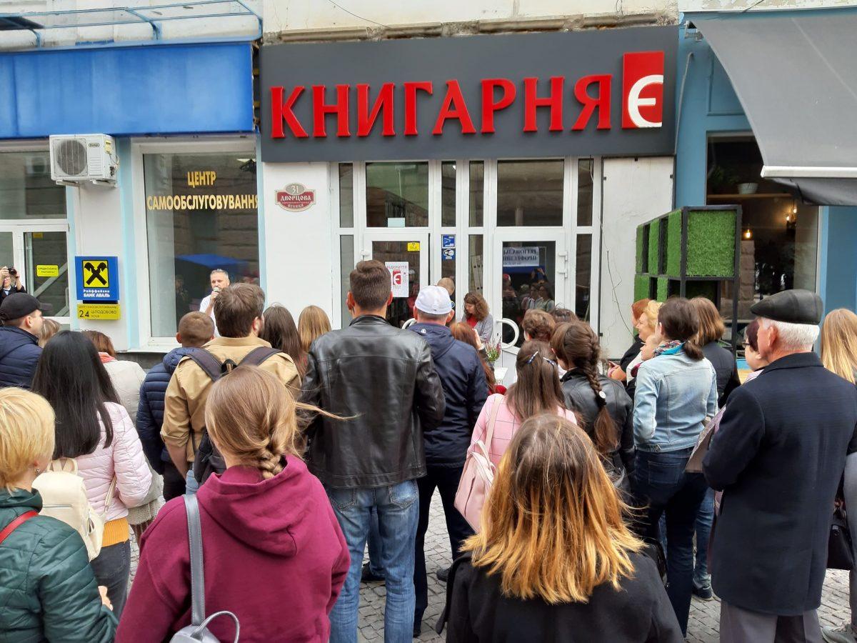 У Кропивницькому урочисто відкрили книгарню «Є». ФОТО - 1 - Культура - Без Купюр