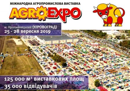 """Цьогоріч на """"Agroexpo"""" побували рекордні 40 тисяч відвідувачів"""