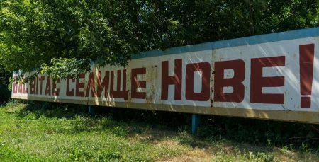 Селище Нове за чергової спроби таки вирішило приєднатись до Кропивницького