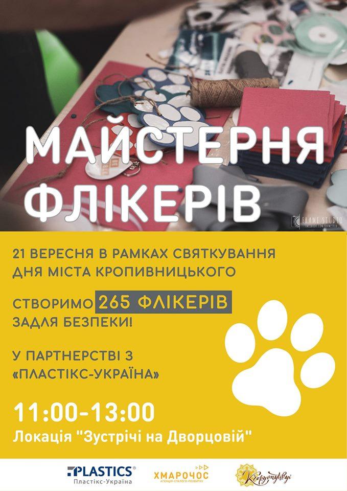 Без Купюр До Дня міста у Кропивницькому зроблять 265 світловідбивних флікерів Події  флікери Кропивницький День міста