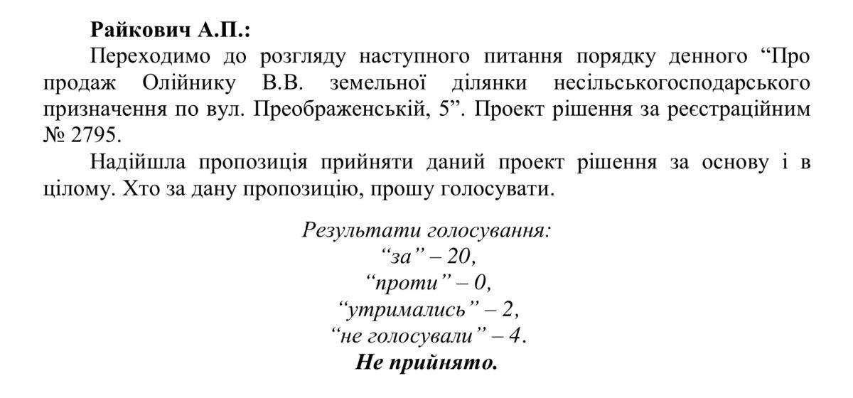 """По тисячі за """"квадрат"""": кропивницькі депутати наддешево """"продали"""" ділянку в центрі міста - 2 - Земля - Без Купюр"""