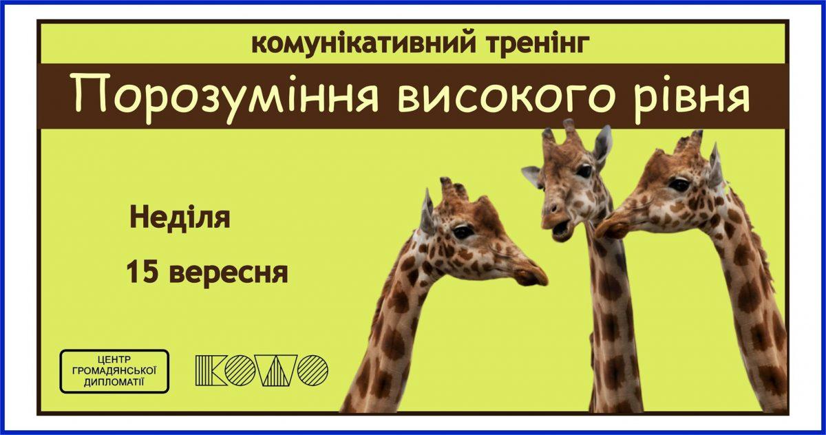 Без Купюр У Кропивницькому вчитимуть, як порозумітися з оточуючими Життя  тренінг-лекція письменник Кропивницький