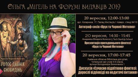 Письменниця з Кропивницького презентує книгу на Форумі видавців у Львові