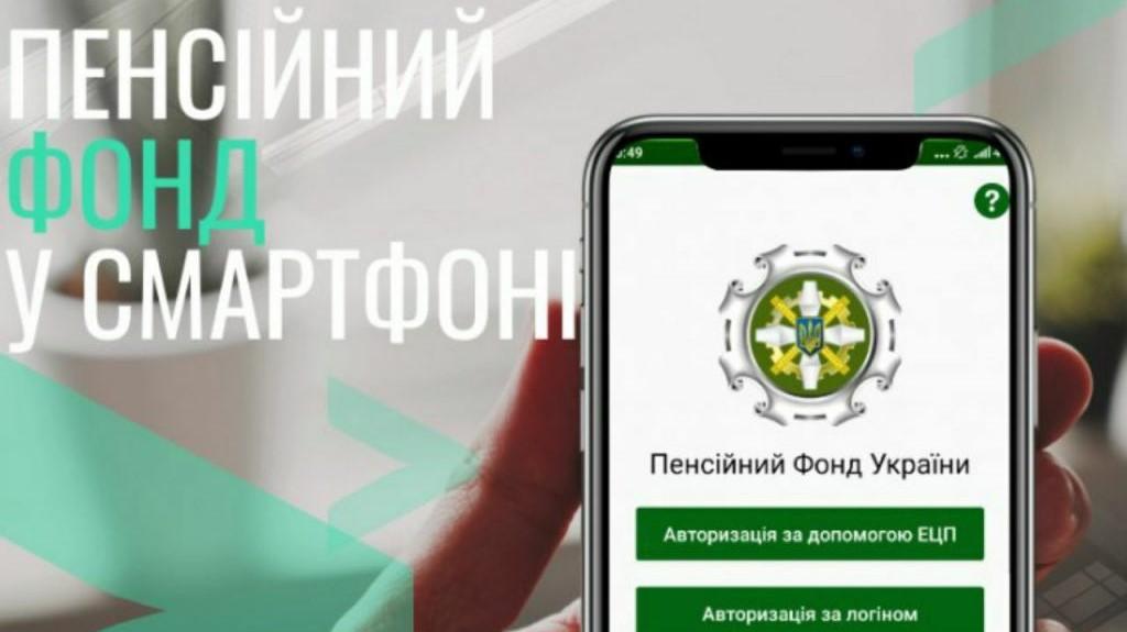 Без Купюр Пенсійний фонд впроваджує новий мобільний додаток Україна сьогодні  Україна Пенсійний фонд мобільний додаток