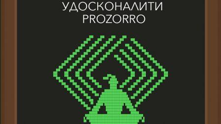 Верховна Рада удосконалила систему ProZorro