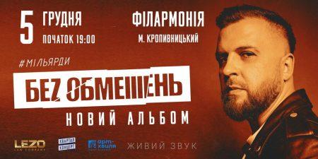 Гурт БЕZ ОБМЕЖЕНЬ дасть концерт у Кропивницькому