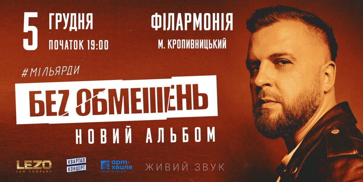 Гурт БЕZ ОБМЕЖЕНЬ дасть концерт у Кропивницькому - 1 - Афіша - Без Купюр