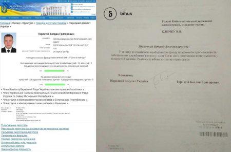 Нардеп із Кіровоградщини попросив у Кличка 8 квартир для своїх помічників. ФОТО