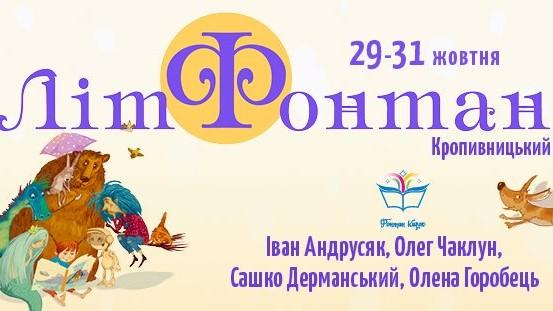 Без Купюр Відомі дитячі письменники презентують свої книги у Кропивницькому Події  письменники Олена Горобець Літфонтан