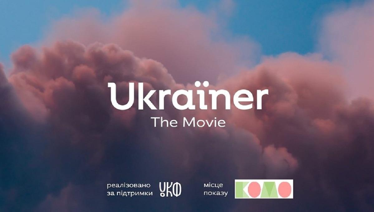 """Без Купюр У Кропивницькому презентують фільм від творців проекту """"Ukraïner"""" Події  фільм проект показ мистецтво"""