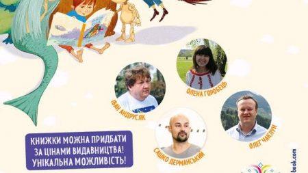 Відомі дитячі письменники презентують свої книги у Кропивницькому