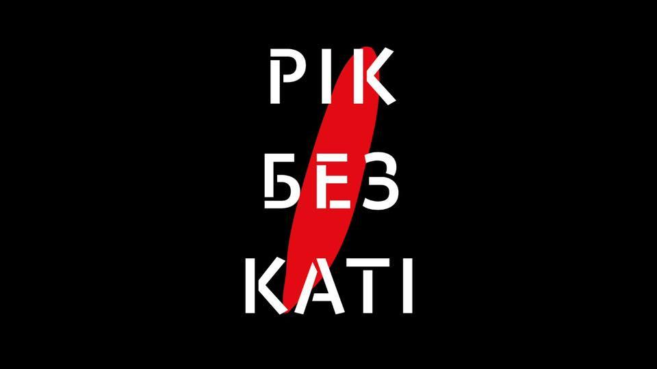"""Без Купюр Сьогодні у Кропивницькому та інших містах України відбудеться акція """"Рік без Каті"""" Події  Хто замовив гандзюк? Кропивницький"""