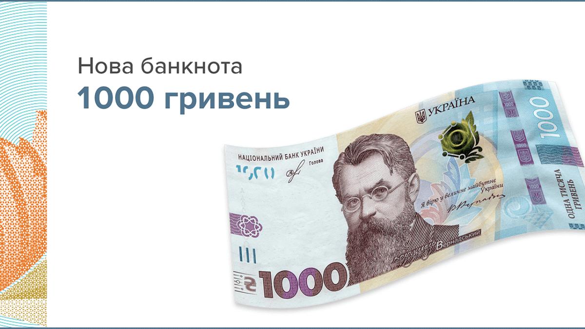 Без Купюр Банкнота номіналом 1 000 гривень уведена в обіг Україна сьогодні  Україна Національний банк України Нацбанк Грошовий обіг Гривня Банкнота