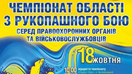 На Кіровоградщині відбудеться чемпіонат із рукопашного бою серед силовиків