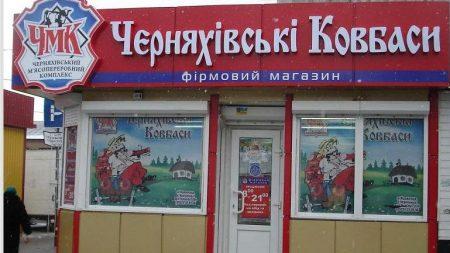 Підприємець відсудив у міськради Кропивницького право збудувати МАФ на орендованій ділянці